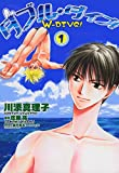ダブル・ダイブ!(1) (ウィングス・コミックス)