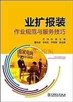 业扩报装作业规范与服务技巧
