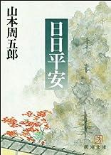 表紙: 日日平安 (新潮文庫) | 山本 周五郎