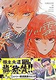 寒がりに雪 (1) (芳文社コミックス/FUZコミックス)