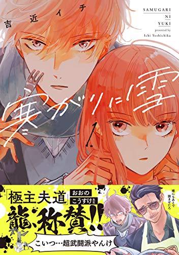 寒がりに雪 (1) (芳文社コミックス/FUZコミックス)の詳細を見る