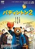 パディントン2 DVD レンタル落ち