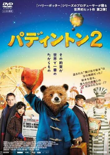 パディントン2 [DVD] [レンタル落ち]