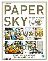 PAPERSKY no.49-TAIWAN Tastes from Taiwan ((ペーパースカイ 台湾 セッションで生まれる一期一会の芸術))