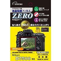 (2個まとめ売り) エツミ デジタルカメラ用液晶保護フィルムZERO Nikon D7500専用 E-7356