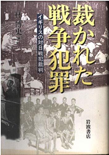 Sabakareta sensō hanzai: Igirisu no tainichi senpan saiban (Japanese Edition)