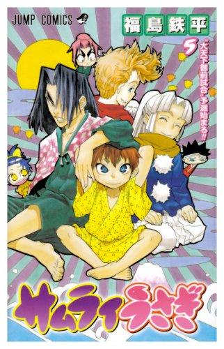 サムライうさぎ 5 (ジャンプコミックス)