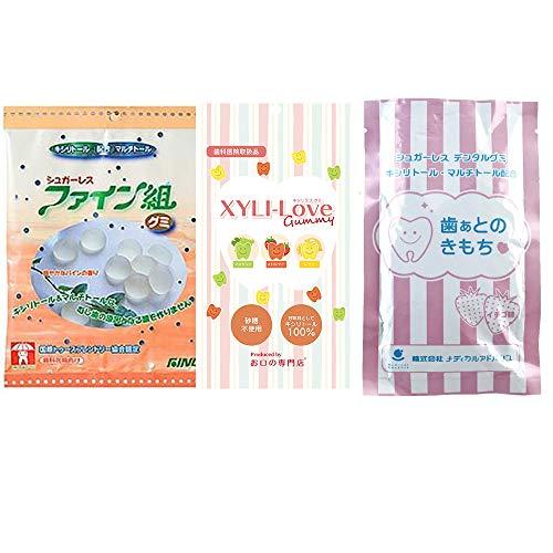 キシリトールグミ (ファイン組 + キシリラブ + 歯ぁとのきもち) 各1袋セット 合計3袋 お口の専門店オリジナルセット