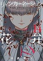 リィンカーネーションの花弁 第14巻