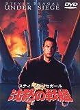 沈黙の戦艦[DVD]