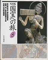NHK 国宝への旅〈8〉