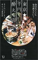 東京★千円で酔える店 金はなくとも毎日飲みたい!