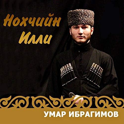 Умар Ибрагимов
