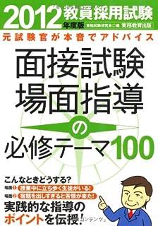 教員採用試験 面接試験・場面指導の必修テーマ100[2012年度版]