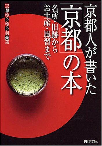 京都人が書いた「京都」の本 (PHP文庫)