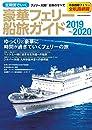 定期便でいく豪華フェリー船旅ガイド 2019-2020