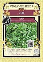 水菜/有機 種子 固定種/グリーンフィールド/葉菜 [小袋]