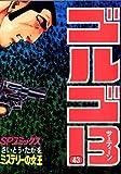 ゴルゴ13(43) (コミックス単行本)
