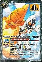 バトルスピリッツ ロケットモジュール ( レア ) 仮面ライダー ~新世界への進化~ ( CB09 ) | バトスピ コラボブースター 心具 ブレイヴ 白