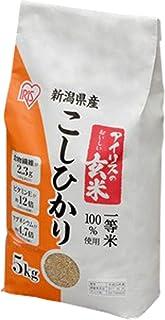 玄米 新潟県産 こしひかり 5kg 平成30年産