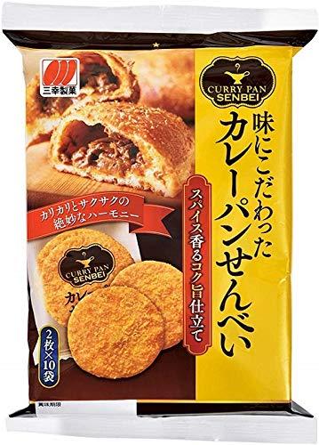三幸製菓 カレーパンせんべい 20枚 【12セット】ケース売り