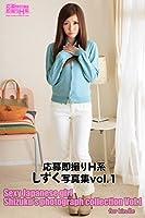 応募即撮りH系 しずく 写真集vol.1
