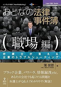 [蒲 俊郎]のおとなの法律事件簿 職場編 弁護士が答える企業のトラブルシューティング (おとなの法律事件簿(NextPublishing))