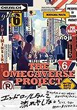 オメガバース プロジェクト-シーズン6-6 (THE OMEGAVERSE PROJECT)