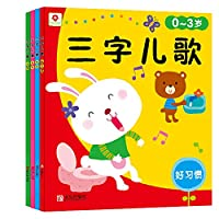 Small red - words songs: good habits (0-3 phonetic version)(Chinese Edition)