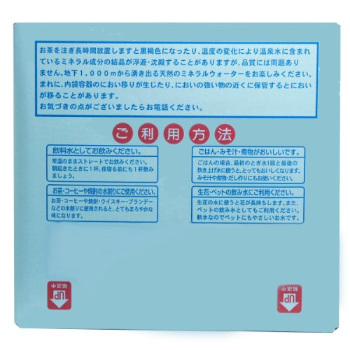 『財宝 温泉水 20L×3箱 バックインボックス』の3枚目の画像