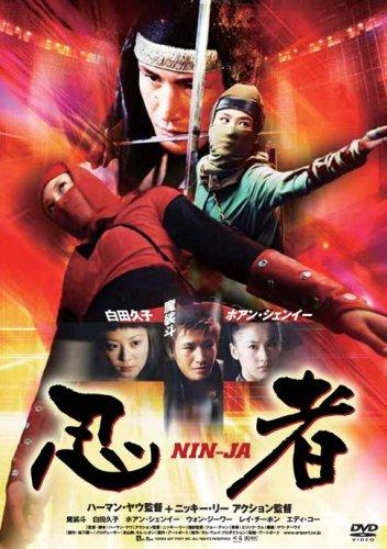 忍者 [DVD]