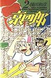 京四郎 2 (少年チャンピオン・コミックス)