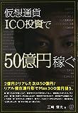 仮想通貨ICO投資で50億円稼ぐ