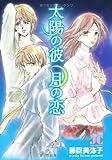 太陽の彼 月の恋 (ジュディーコミックス)
