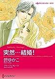 突然・・・結婚! (ハーレクインコミックス)