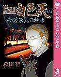 Bar白色天 女と男 欲望の百物語 3 (マーガレットコミックスDIGITAL)
