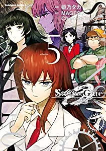 STEINS;GATE 0 (5) (角川コミックス・エース)
