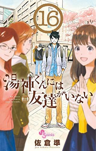 湯神くんには友達がいない (16) (少年サンデーコミックス)