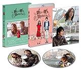 Japanese Movie - Atarashii Kutsu Wo Kawanakucha (I Have To Buy New Shoes) Deluxe Edition (BD+DVD) [Japan LTD BD] KIXF-90134