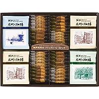 神戸元町の珈琲&クッキーセット 20-7625-035