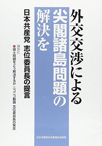 外交交渉による尖閣諸島問題の解決を―日本共産党志位委員長の提言 (文献パンフ)