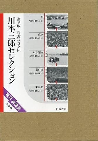 川本三郎セレクション(全5冊セット) (岩波写真文庫)