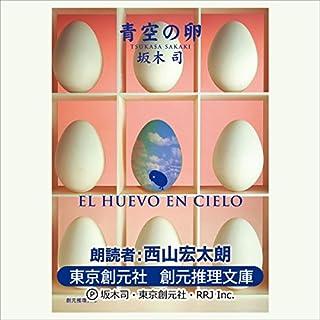 青空の卵                   著者:                                                                                                                                 坂木 司                               ナレーター:                                                                                                                                 西山 宏太朗                      再生時間: 10 時間  21 分     12件のカスタマーレビュー     総合評価 4.4