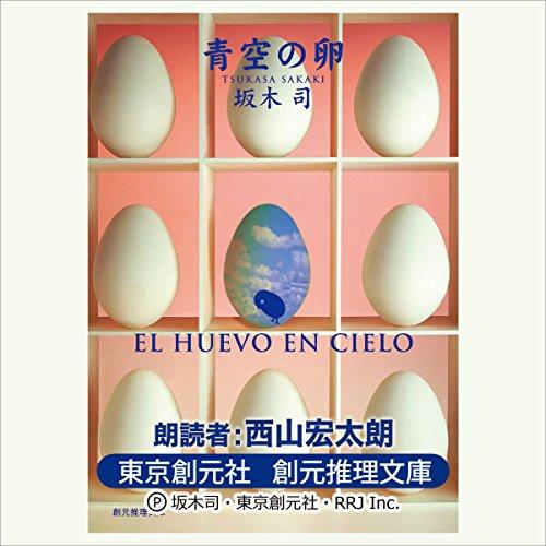 『青空の卵』のカバーアート