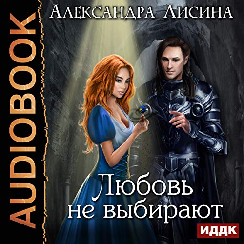 Love Does Not Choose (Russian Edition) audiobook cover art