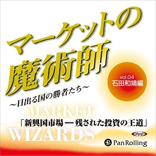 『マーケットの魔術師 ~日出る国の勝者たち~Vol.04(石田和靖編)』のカバーアート