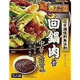 エスビー食品 李錦記 回鍋肉の素 化学調味料無添加 70g ×6箱