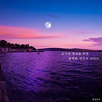 요가와 명상을 위한 가장 완벽한 연주곡 3 - 편안한 명상을 위한 음악