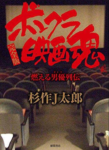 ボンクラ映画魂 完全版: 燃える男優列伝 / 杉作 J太郎