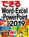無料電話サポート、無料サンプル、無料動画付き できるWord&Excel&PowerPoint 2019 Office 2019/Office 365両対応